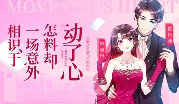 霸道总裁求抱抱第210话 未婚妻是她