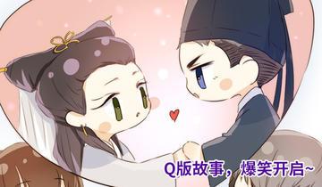 """男装店与""""公主殿下""""Q版番外(2)"""