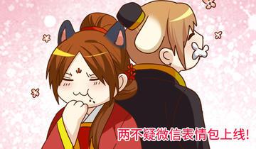 两不疑动画特别番外5 后宫忠犬