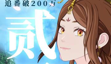 两不疑动画200万追番达成!