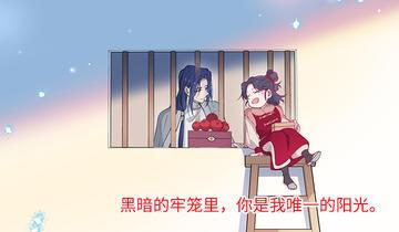 朕的皇后有问题第106话 阿忽和小日(中)