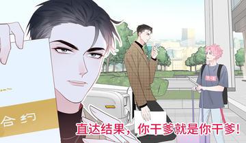 妖怪混圈指南第65话  陶知被淘汰