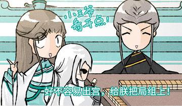 小王爷看开点第203话 打麻将