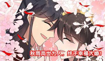 狂女重生纨绔七皇妃第332话 秋雨,我来娶你了!