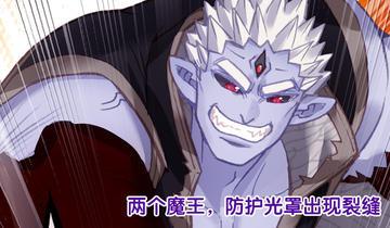 苍穹榜之圣灵纪第138话  攻破防护(上)