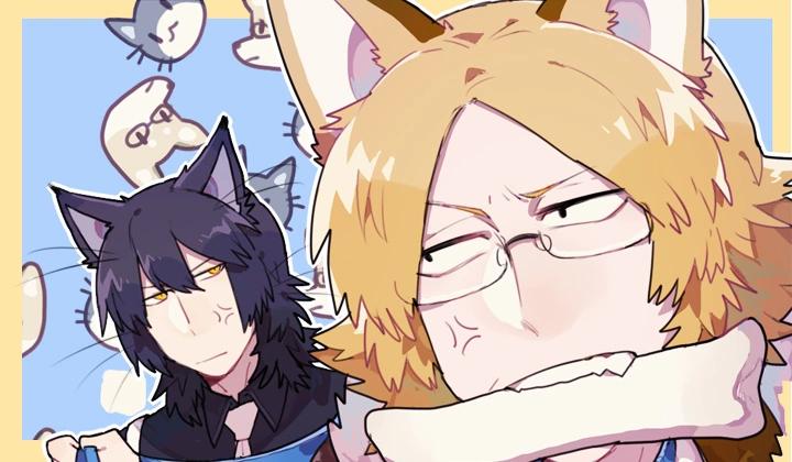 猫男子与犬男子
