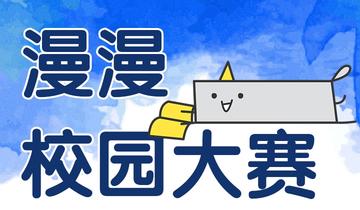 联通x漫漫app校园漫画大赛