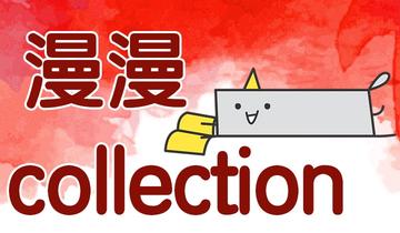 漫漫Collection