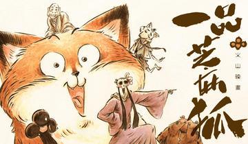 一品芝麻狐