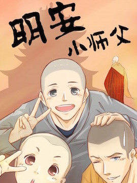 明安小师父,明安小师父漫画