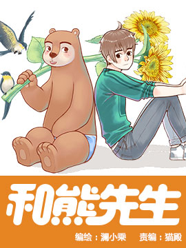 和熊先生,和熊先生漫画