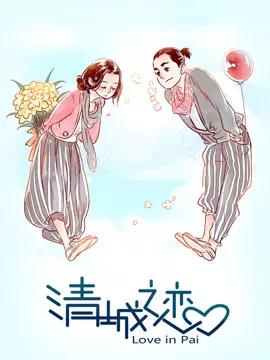 清城之恋,清城之恋漫画