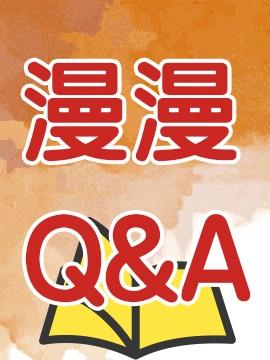 漫漫Q&A,漫漫Q&A漫画