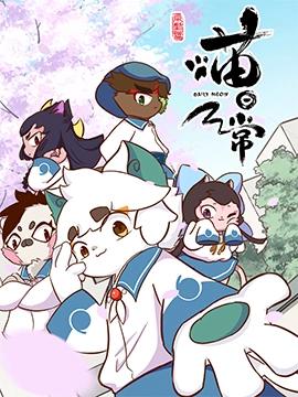 京剧猫喵日常,京剧猫喵日常漫画