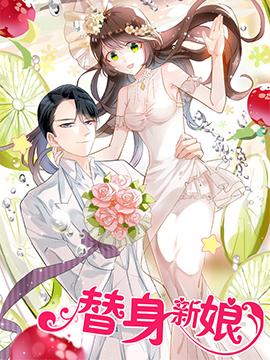 替身新娘,替身新娘漫画