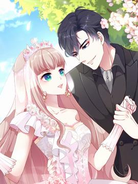 冰山总裁强宠婚,冰山总裁强宠婚漫画